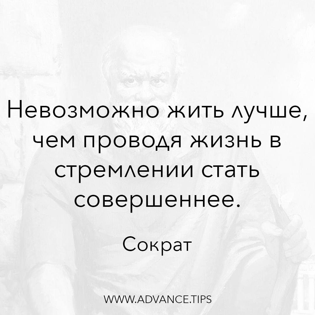Невозможно жить лучше, чем проводя жизнь в стремлении стать совершеннее. - Сократ - 10 Мудрых Мыслей.