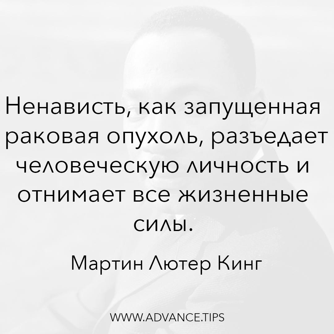 Ненависть, как запущенная раковая опухоль разъедает человеческую личность и отнимает все жизненные силы. - Мартин Лютер Кинг - 10 Мудрых Мыслей.
