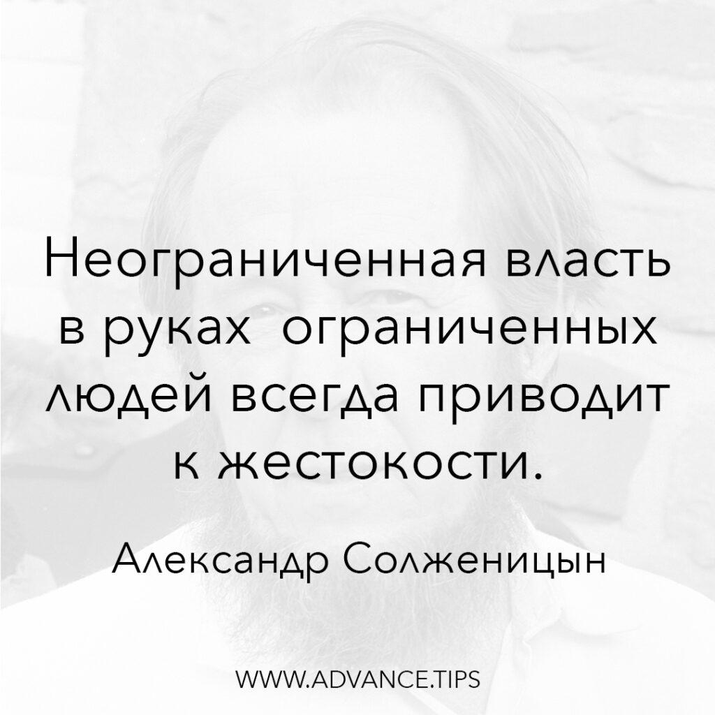 Неограниченная власть в руках ограниченных людей всегда приводит к жестокости. - Александр Солженицын - 10 Мудрых Мыслей.