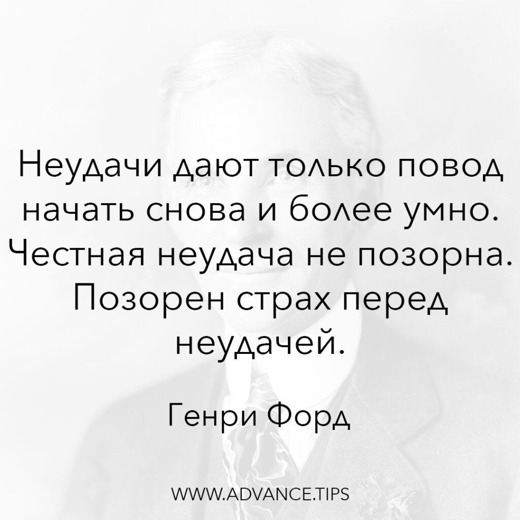 Неудачи дают только повод начать снова и более умно. Честная неудача не позорна. Позорен страх перед неудачей. - Генри Форд - 10 Мудрых Мыслей.