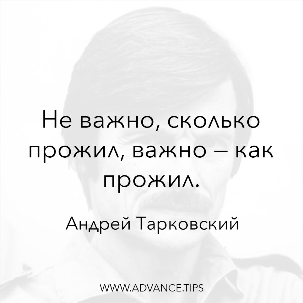 Не важно, сколько прожил, важно - как прожил. - Андрей Тарковский - 10 Мудрых Мыслей.