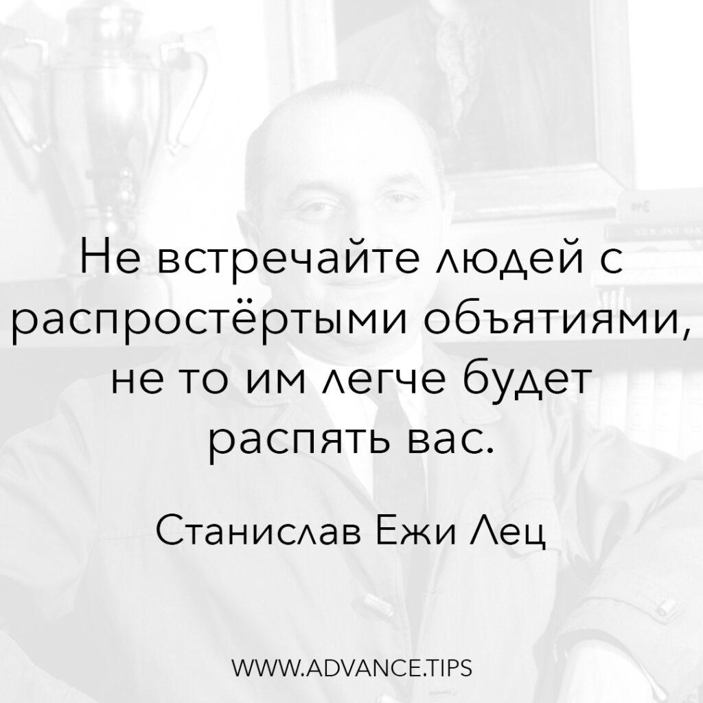 Не встречайте людей с распростёртыми объятиями, не то им легче будет распять вас. - Станислав Ежи Лец - 10 Мудрых Мыслей.