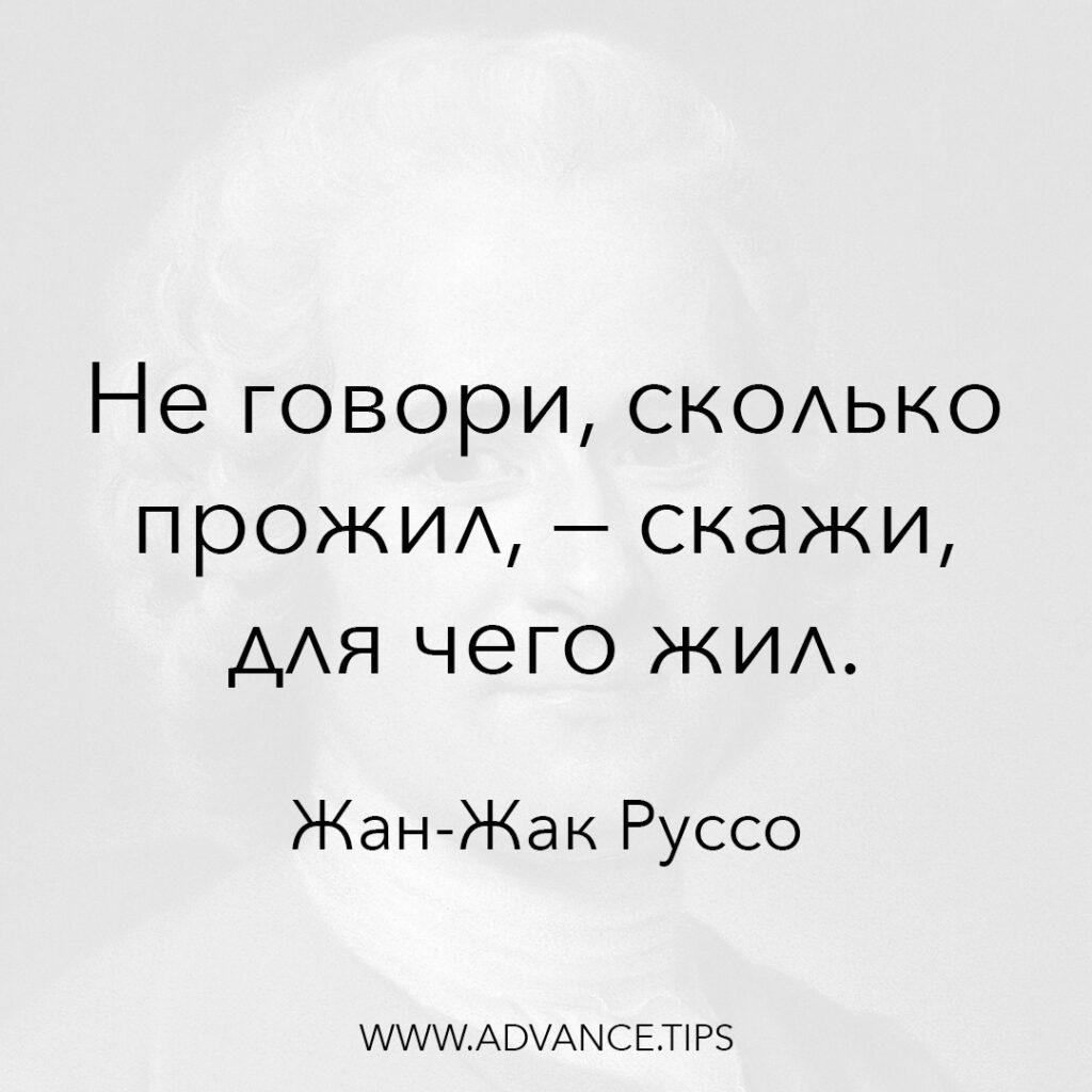 Не говори, сколько прожил, - скажи, для чего жил. - Жан-Жак Руссо - 10 Мудрых Мыслей.