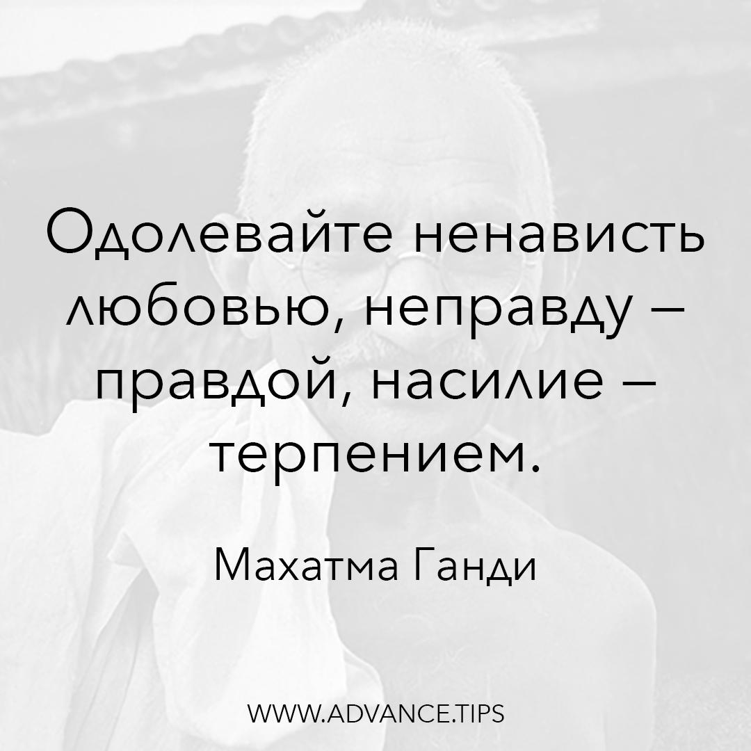 Одолевайте ненависть любовью, неправду - правдой, насилие - терпением. - Махатма Ганди - 10 Мудрых Мыслей.