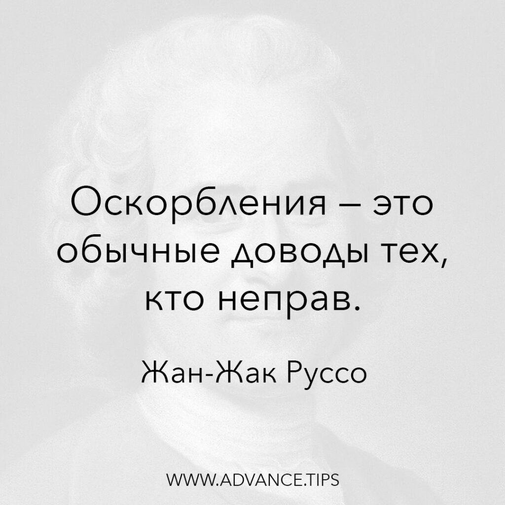 Оскорбления - это обычные доводы тех, кто неправ. - Жан-Жак Руссо - 10 Мудрых Мыслей.