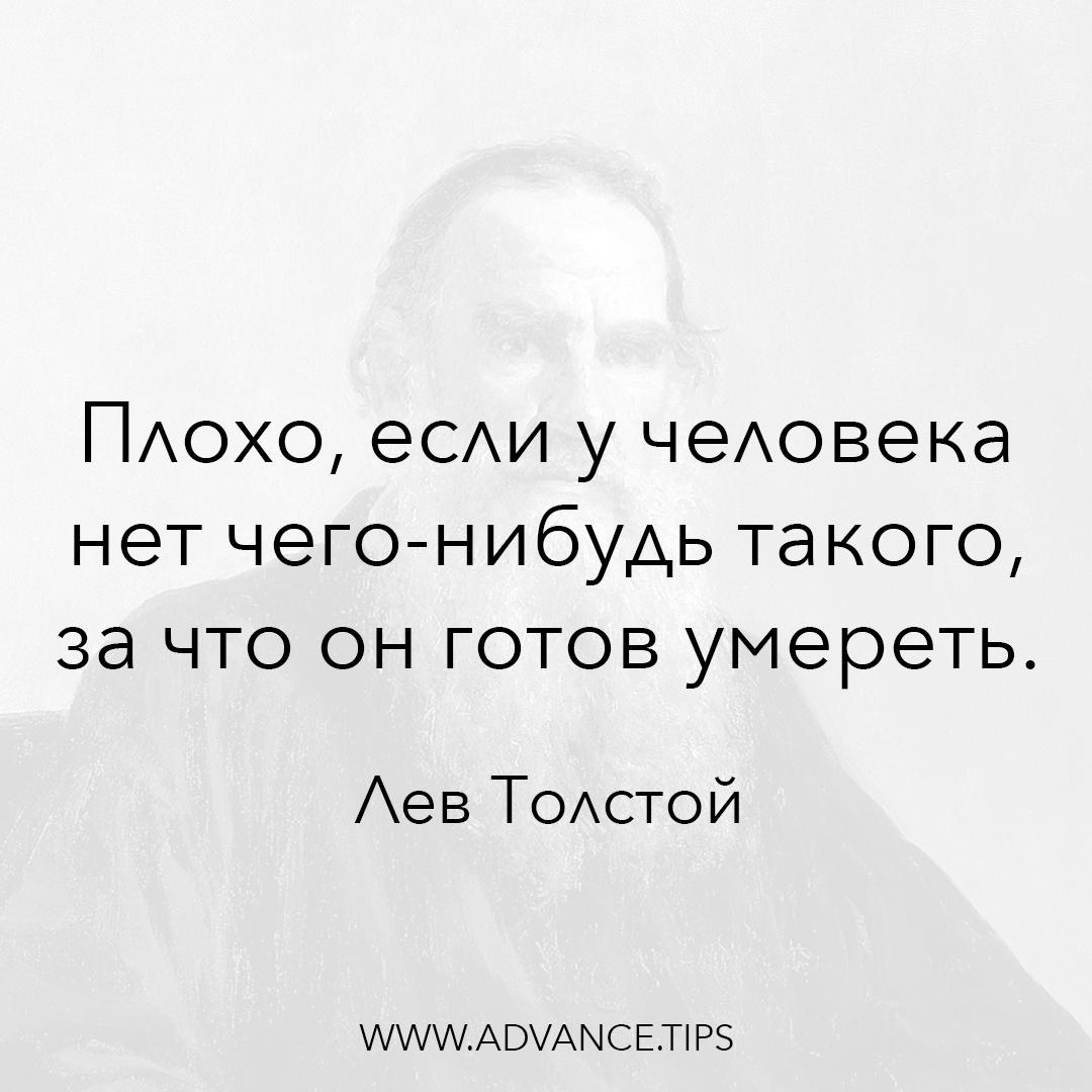 Плохо, если у человека нет чего-нибудь такого, за что он готов умереть. - Лев Толстой - 10 Мудрых Мыслей.