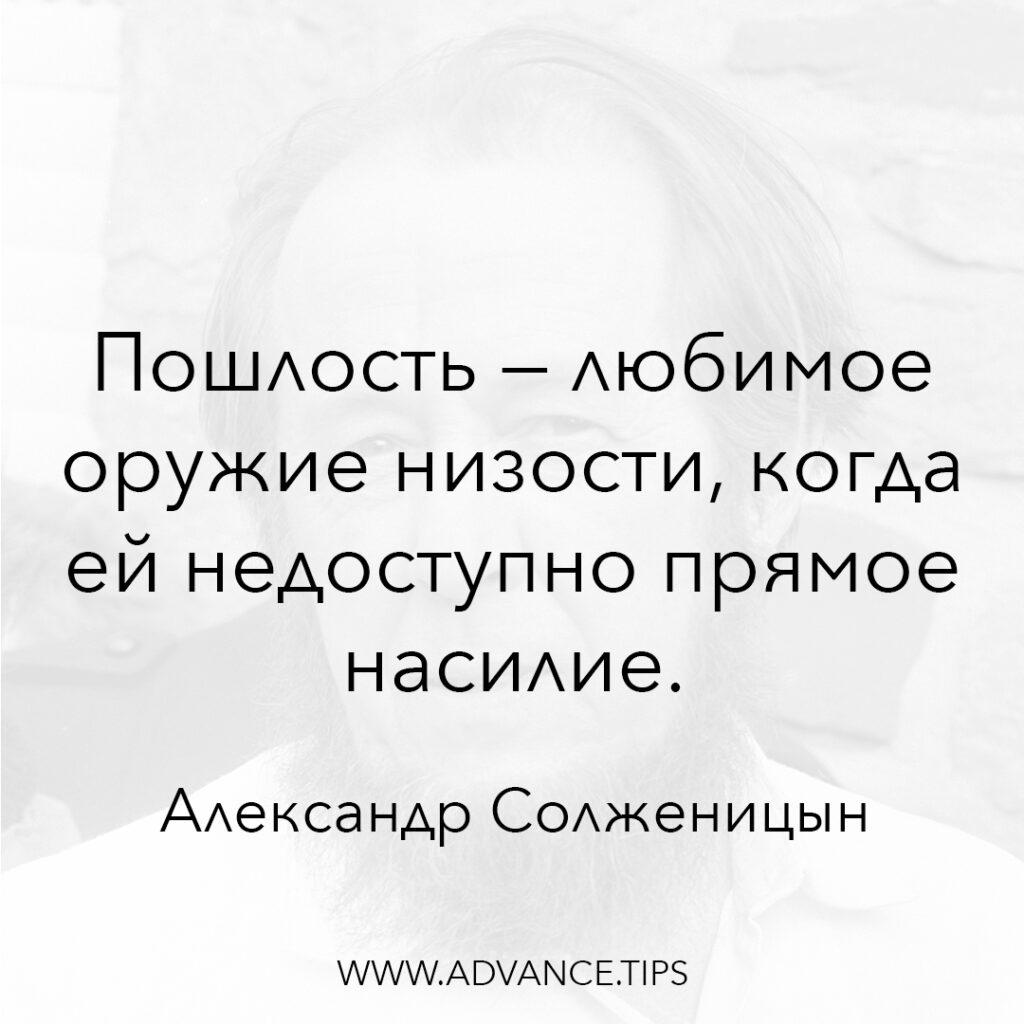 Пошлость - любимое оружие низости, когда ей недоступно прямое насилие. - Александр Солженицын - 10 Мудрых Мыслей.