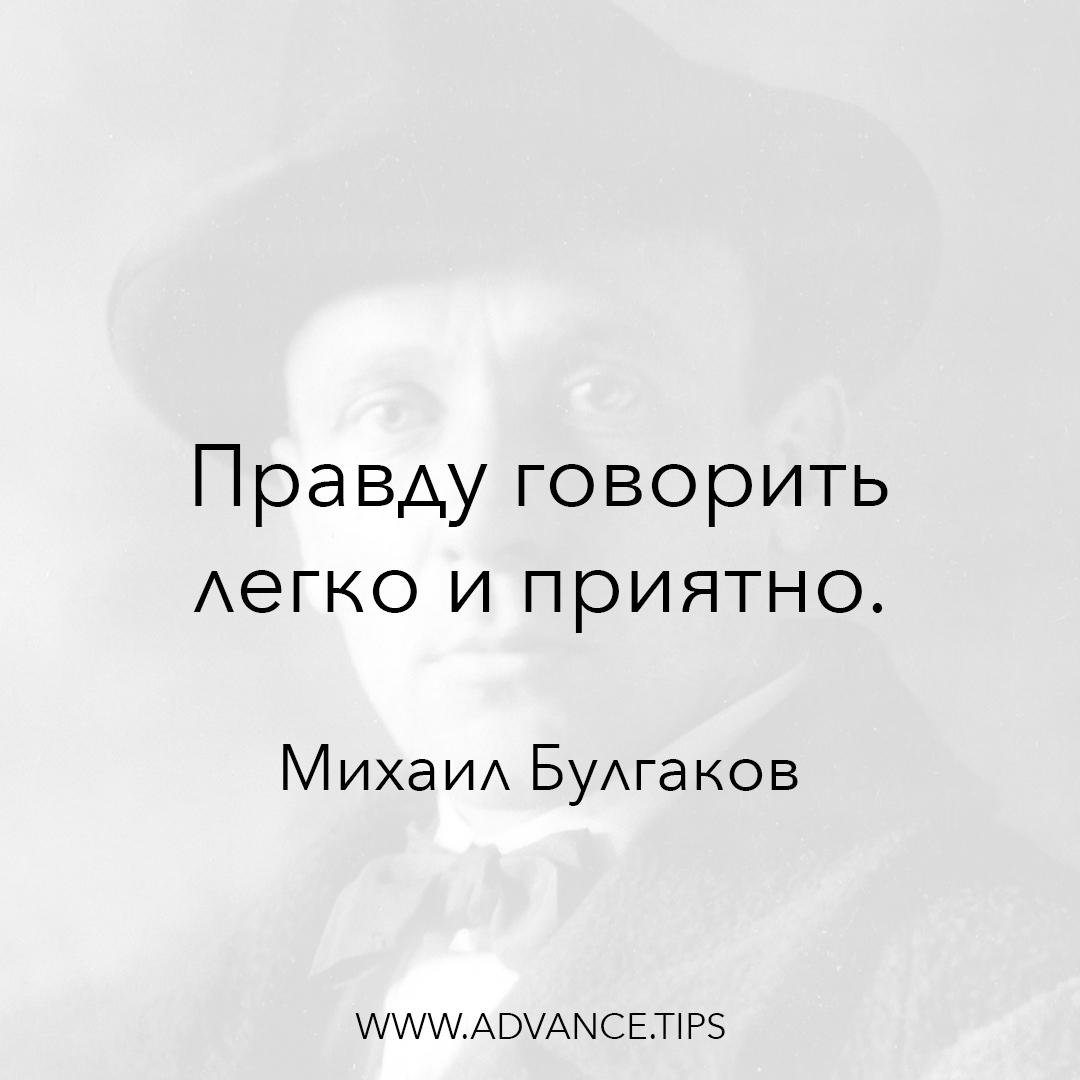 Правду говорить легко и приятно. - Михаил Булгаков - 10 Мудрых Мыслей.