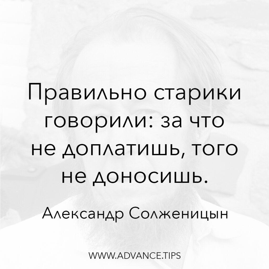 Правильно старики говорили: за что не доплатишь, того не доносишь. - Александр Солженицын - 10 Мудрых Мыслей.