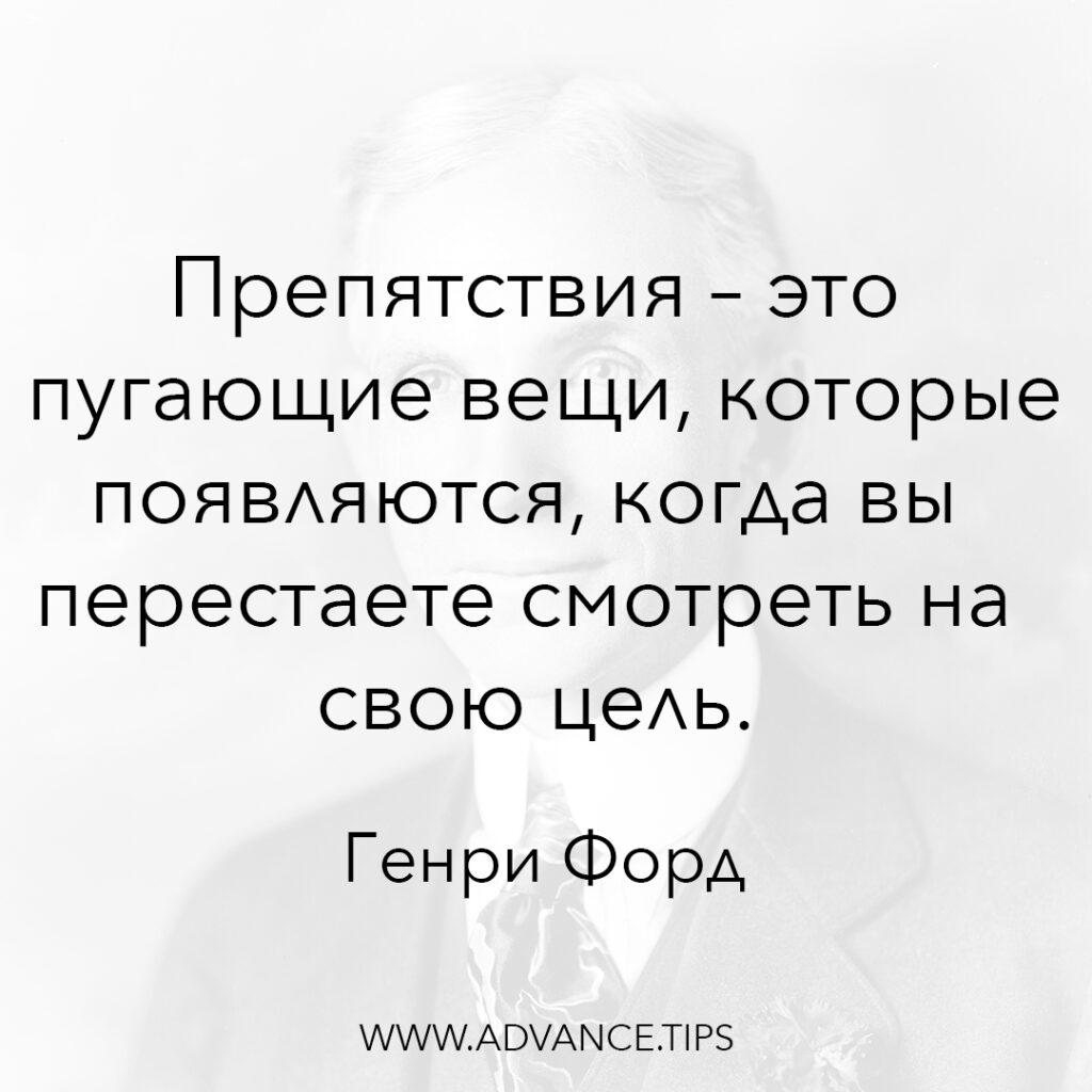Препятствия - это пугающие вещи, которые появляются, когда вы перестаете смотреть на свою цель. - Генри Форд - 10 Мудрых Мыслей.