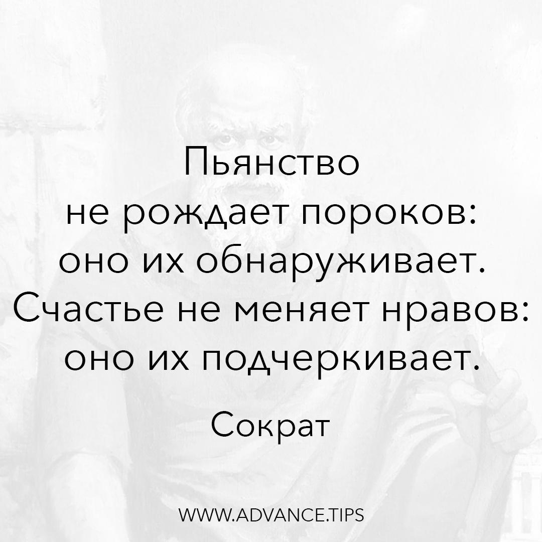 Пьянство не рождает пороков: оно их обнаруживает. Счастье не меняет нравов: оно их подчеркивает. - Сократ - 10 Мудрых Мыслей.