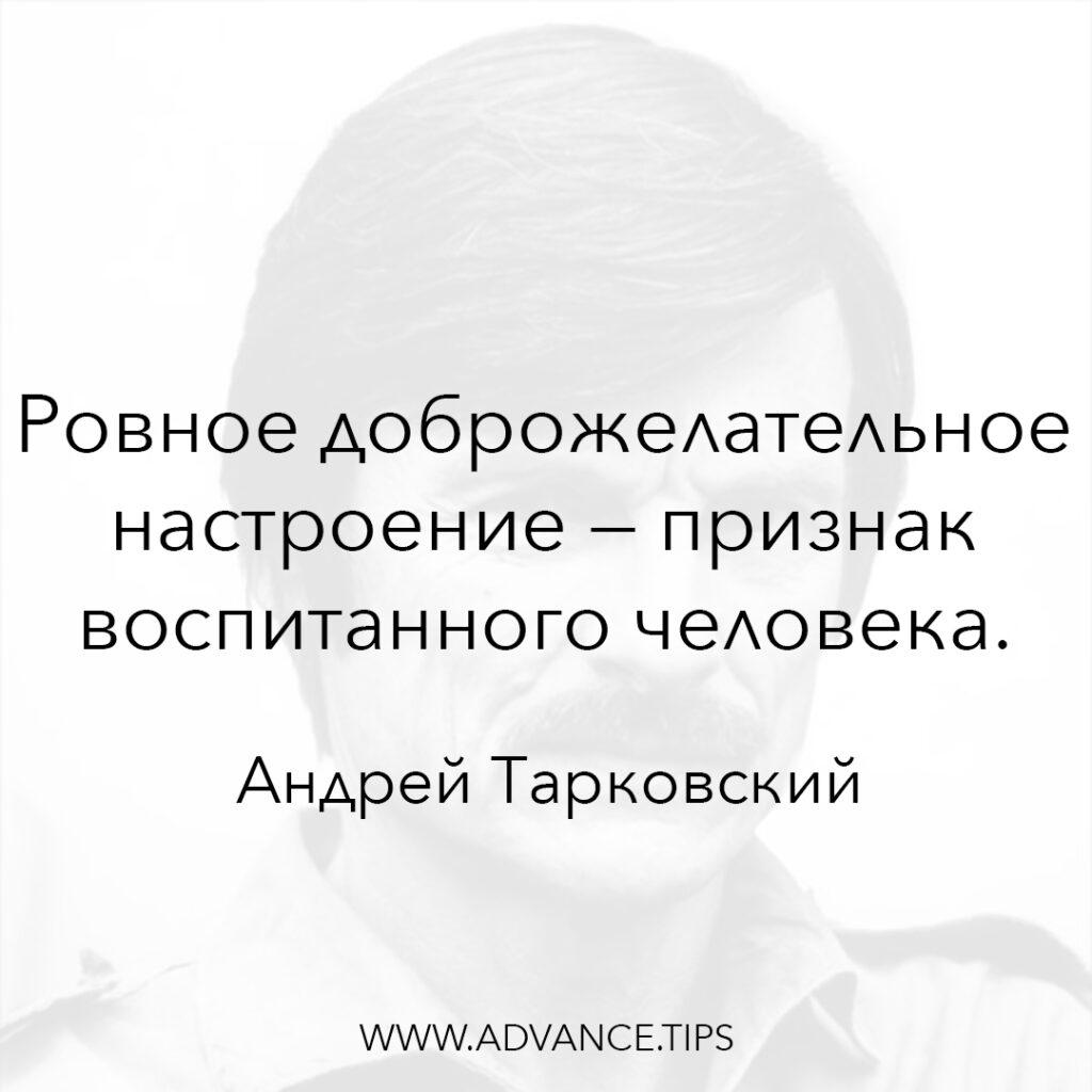 Ровное доброжелательное настроение - признак воспитанного человека. - Андрей Тарковский - 10 Мудрых Мыслей.