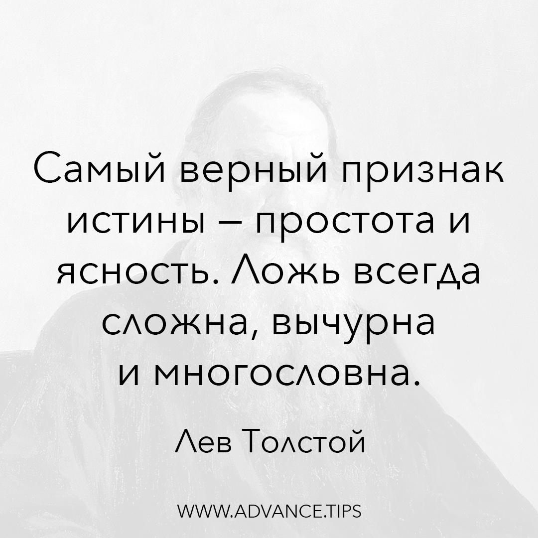 Самый верный признак истины - простота и ясность. Ложь всегда сложна, вычурна и многословна. - Лев Толстой - 10 Мудрых Мыслей.