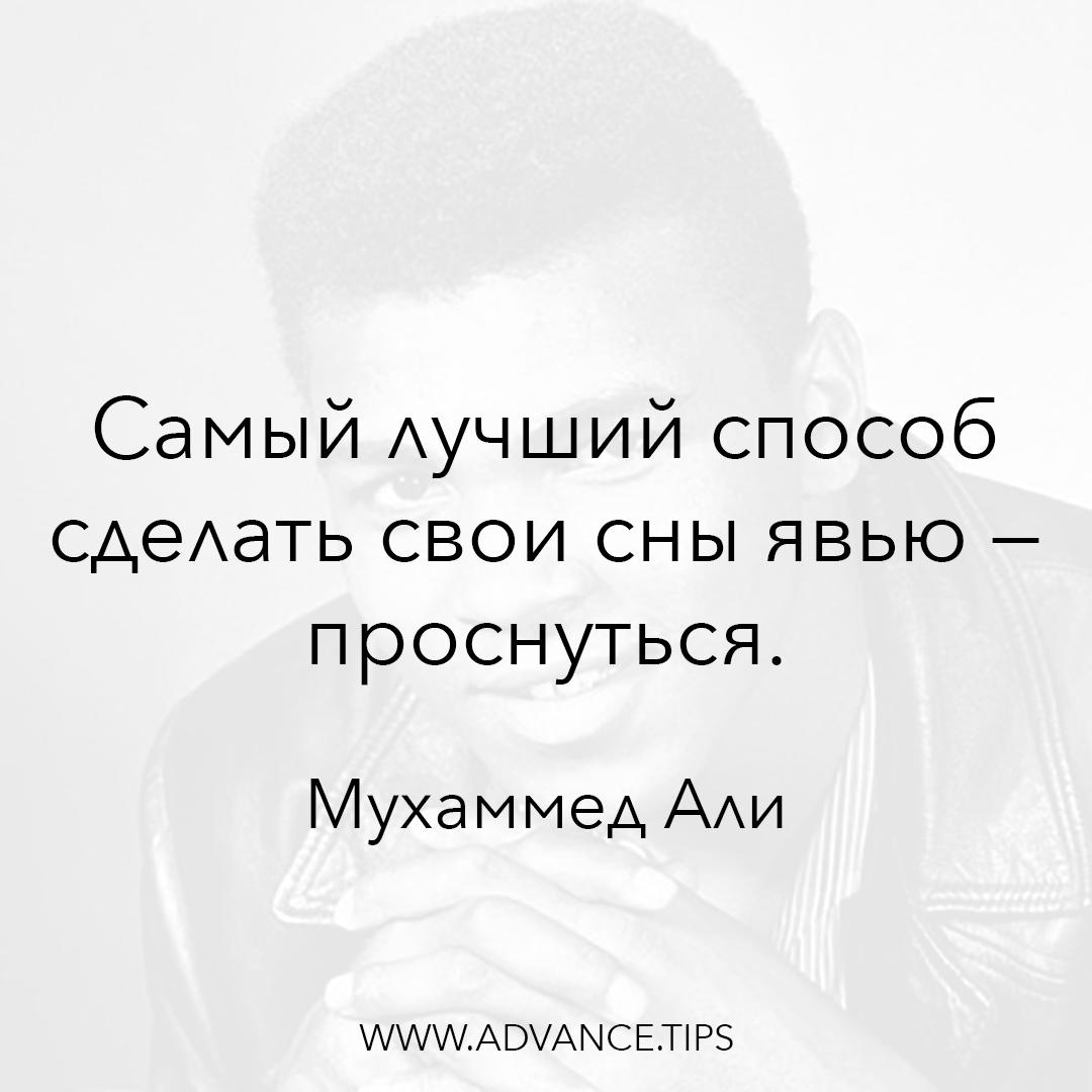 Самый лучший способ сделать свои сны явью - проснуться. - Мухаммед Али - 10 Мудрых Мыслей.