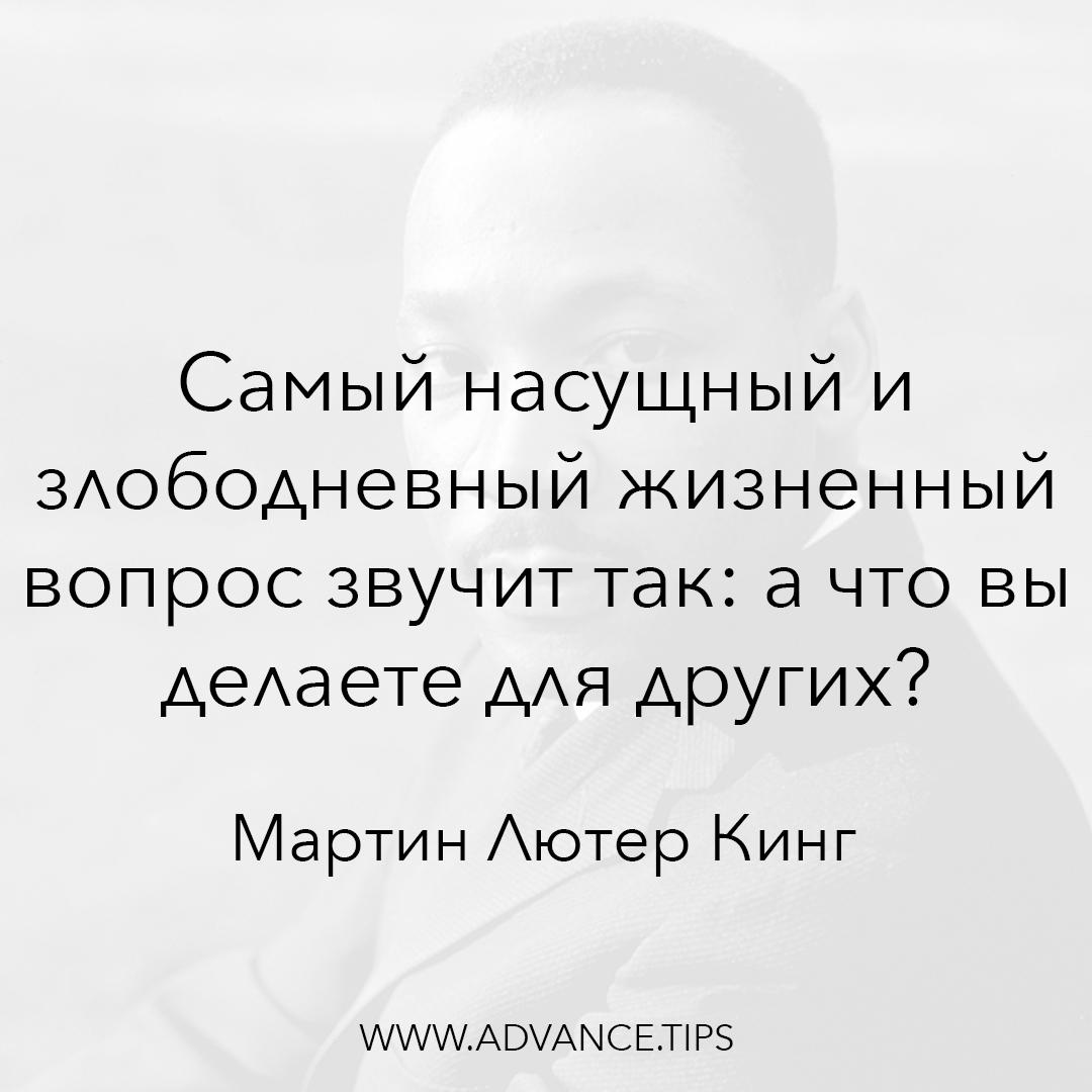 Самый насущный и злободневный жизненный вопрос звучит так: а что вы делаете для других? - Мартин Лютер Кинг - 10 Мудрых Мыслей.