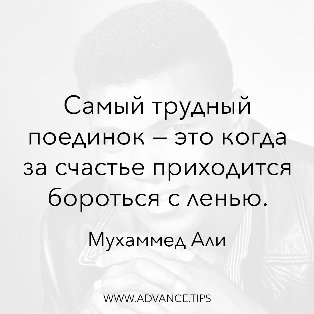 Самый трудный поединок - это когда за счастье приходится бороться с ленью. - Мухаммед Али - 10 Мудрых Мыслей.