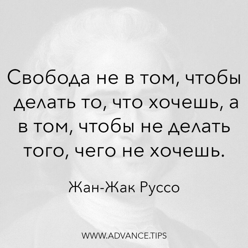Свобода не в том, чтобы делать то, что хочешь, а в том, чтобы не делать того, чего не хочешь. - Жан-Жак Руссо - 10 Мудрых Мыслей.