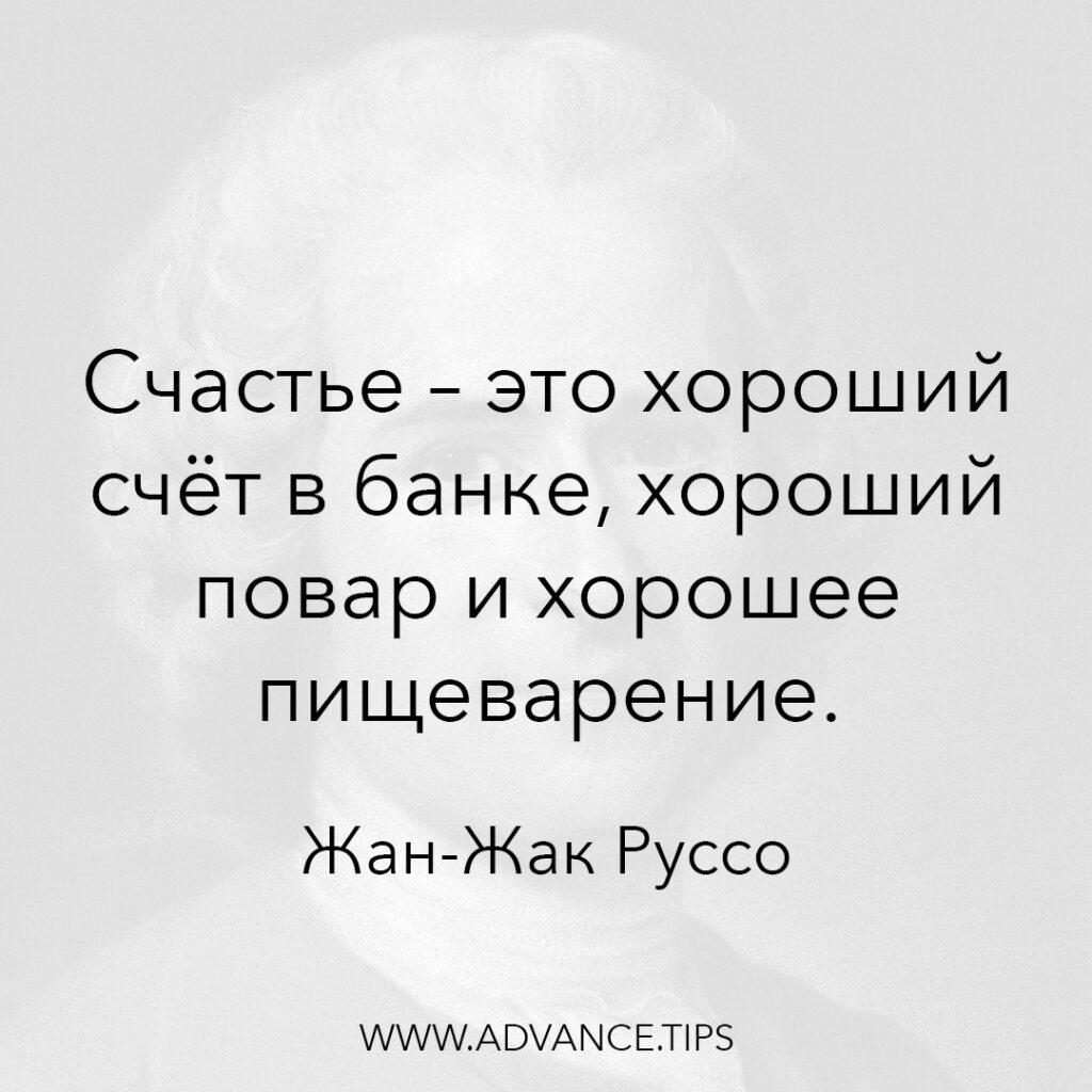 Счастье - это хороший счёт в банке, хороший повар и хорошее пищеварение. - Жан-Жак Руссо - 10 Мудрых Мыслей.