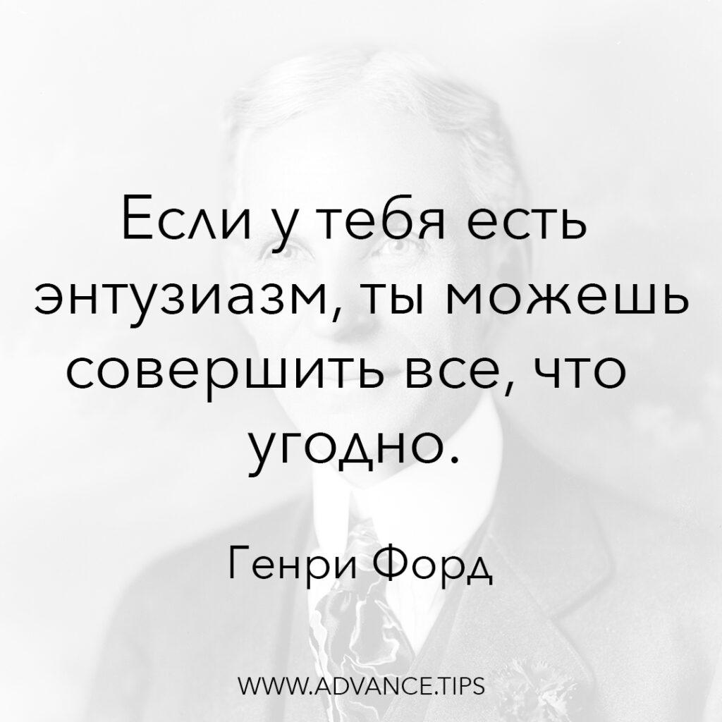 Если у тебя есть энтузиазм, ты можешь совершить все, что угодно. - Генри Форд - 10 Мудрых Мыслей.