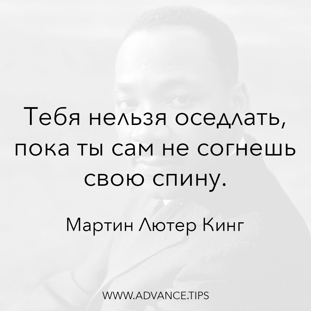 Тебя нельзя оседлать, пока ты сам не согнешь свою спину. - Мартин Лютер Кинг - 10 Мудрых Мыслей.
