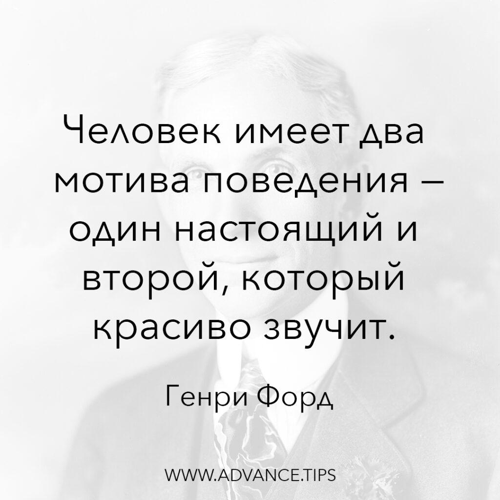 человек имеет два мотива поведения - один настоящий и второй, который красиво звучит. - Генри Форд - 10 Мудрых Мыслей.