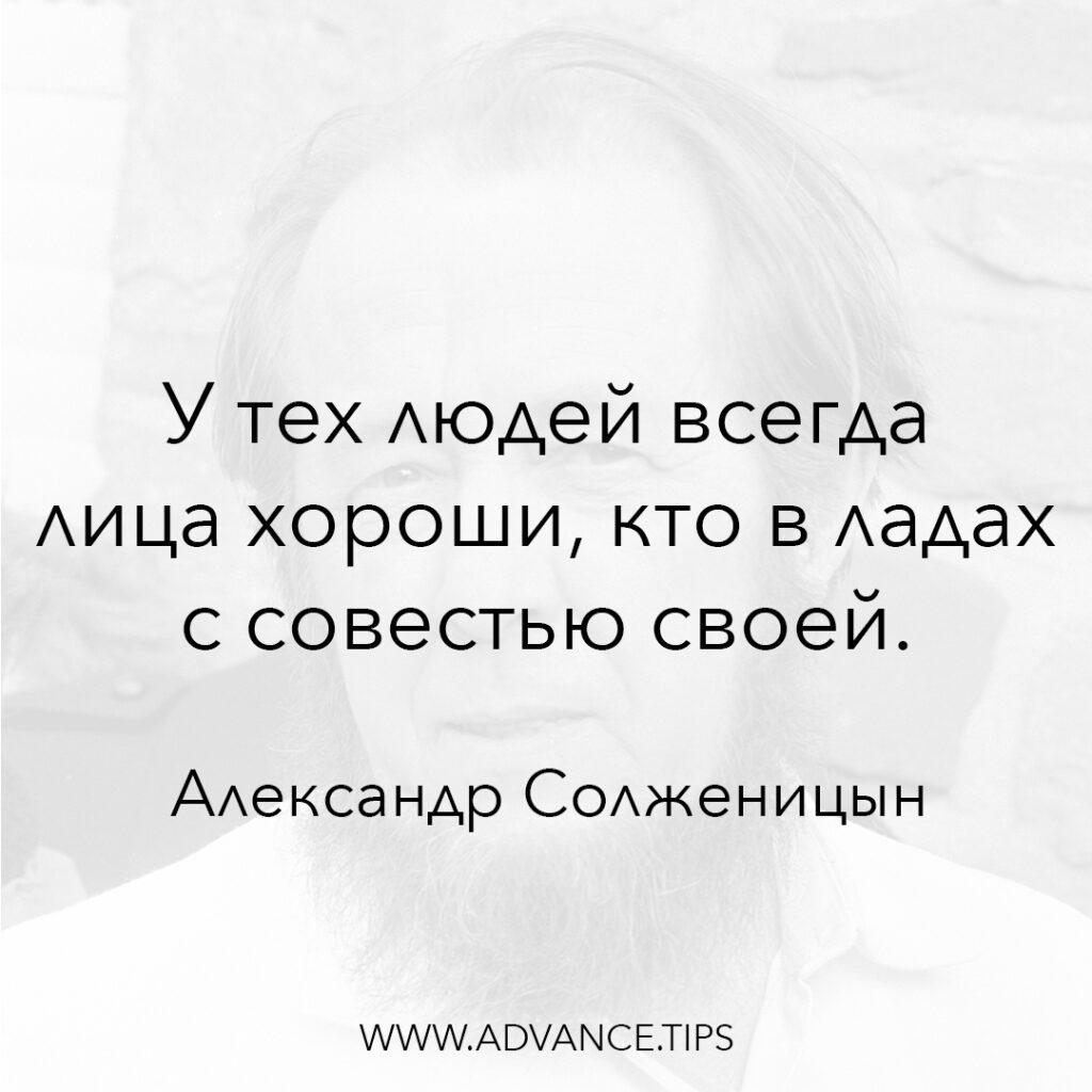 У тех людей всегда лица хороши, кто в ладах с совестью своей. - Александр Солженицын - 10 Мудрых Мыслей.
