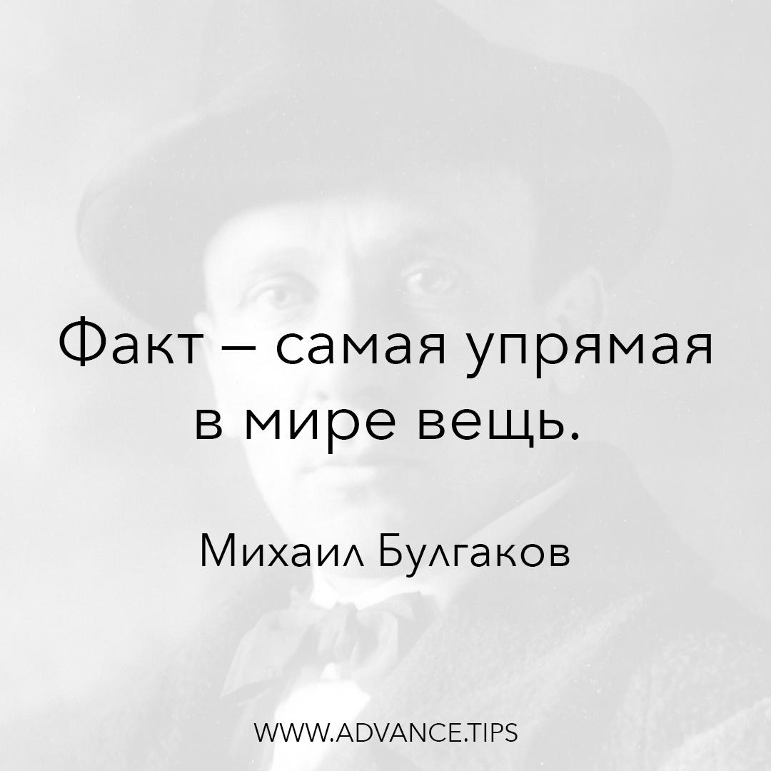 Факты - самая упрямая в мире вещь. - Михаил Булгаков - 10 Мудрых Мыслей.