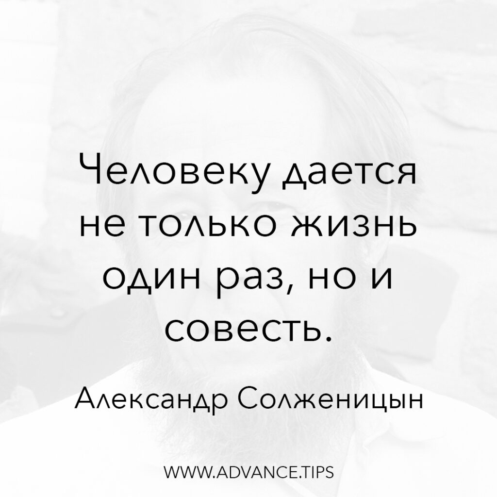 Человеку дается не только жизнь один раз, но и совесть. - Александр Солженицын - 10 Мудрых Мыслей.