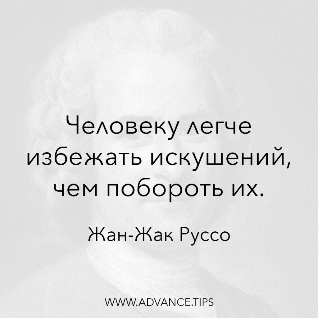 Человеку легче избежать искушений, чем побороть их. - Жан-Жак Руссо - 10 Мудрых Мыслей.
