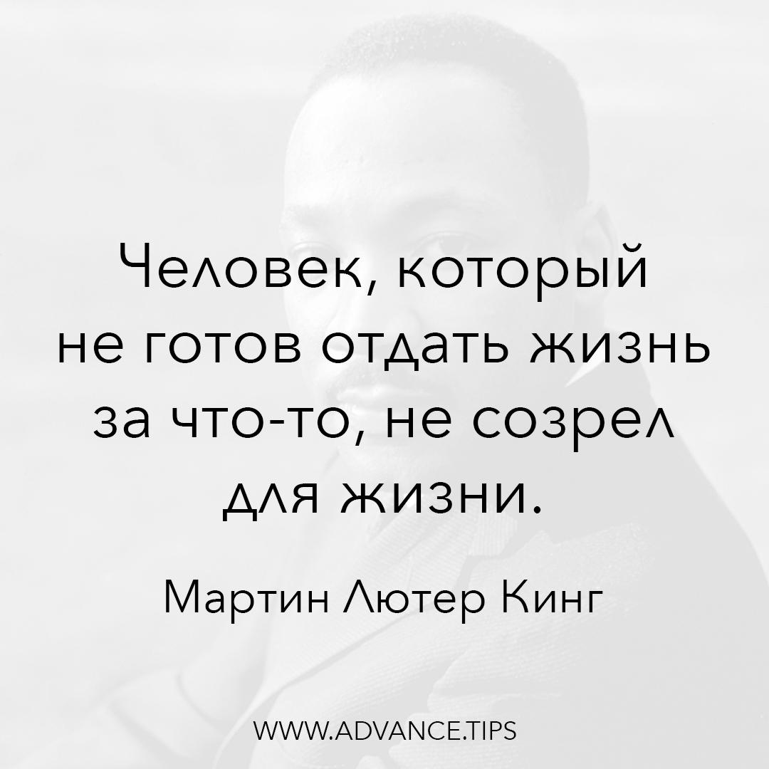 Человек, который не готов отдать жизнь за что-то, не созрел для жизни. - Мартин Лютер Кинг - 10 Мудрых Мыслей.