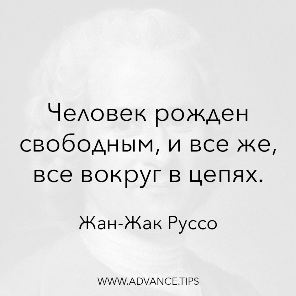 Человек рожден свободным, и все же все вокруг в цепях. - Жан-Жак Руссо - 10 Мудрых Мыслей.