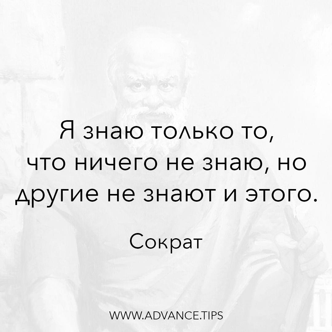 Я знаю только то, что ничего не знаю, но другие не знают и этого. - Сократ - 10 Мудрых Мыслей.