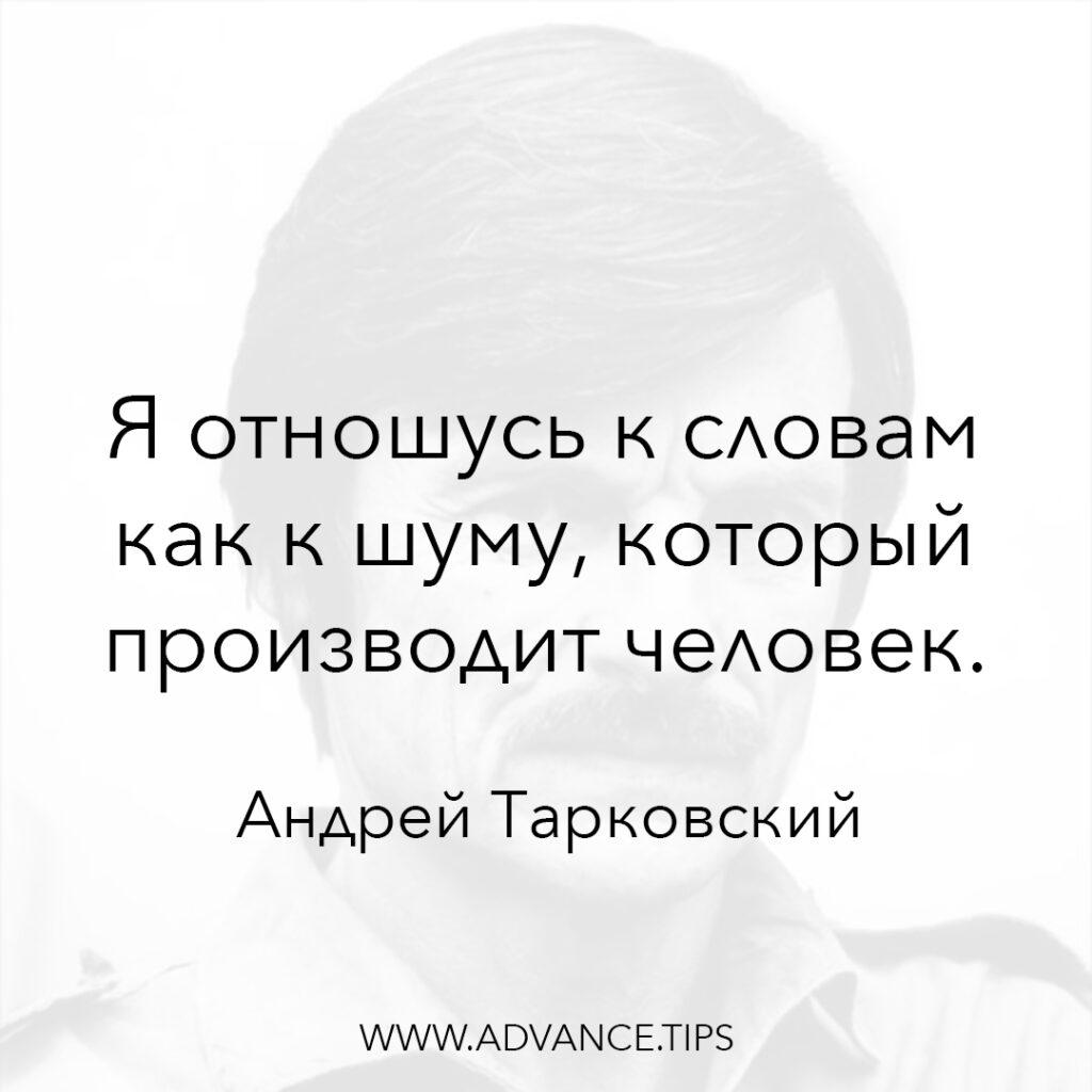 Я отношусь к словам как к шуму, который производит человек. - Андрей Тарковский - 10 Мудрых Мыслей.