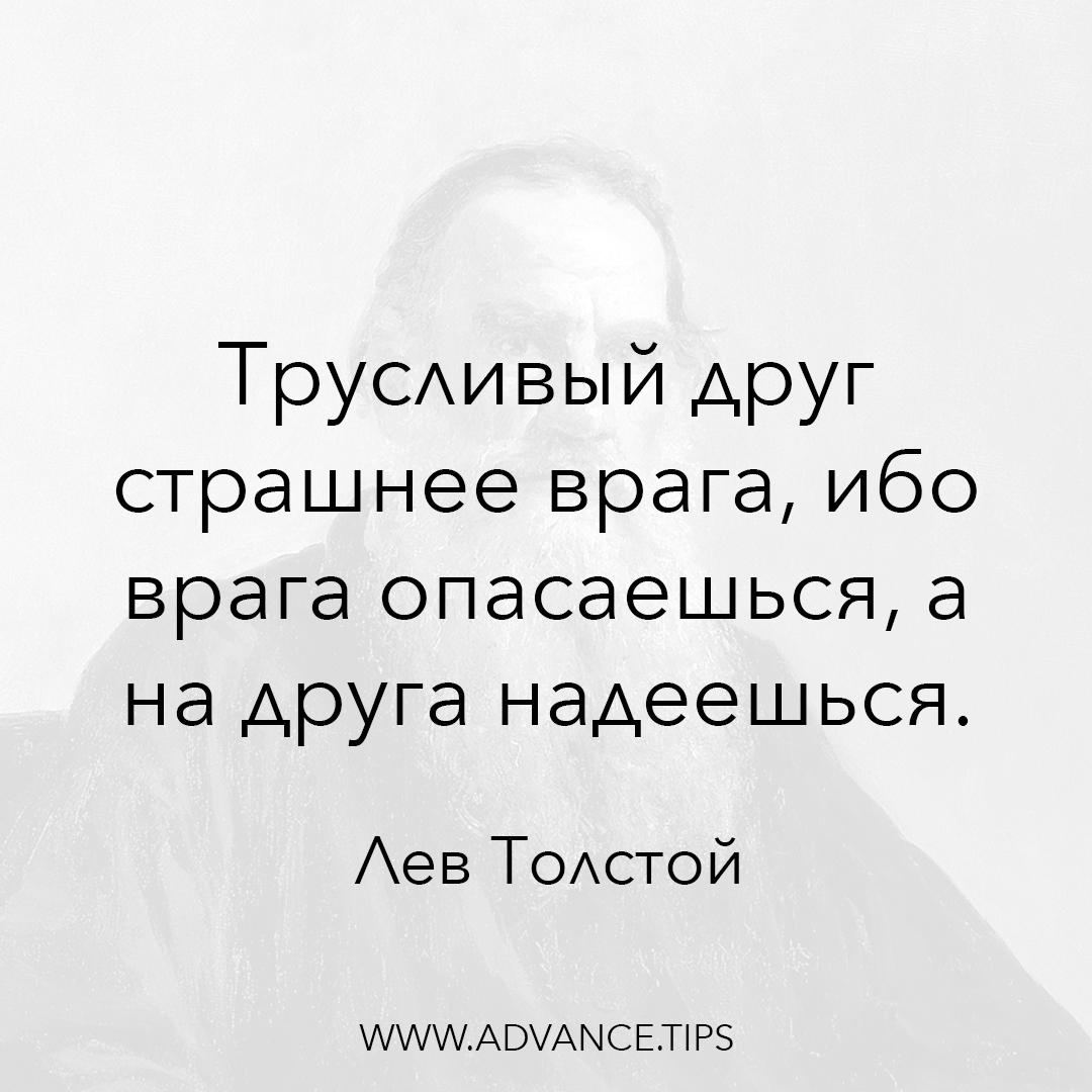 Трусливый друг страшнее врага, ибо врага опасаешься, а на друга надеешься. - Лев Толстой - 10 Мудрых Мыслей.