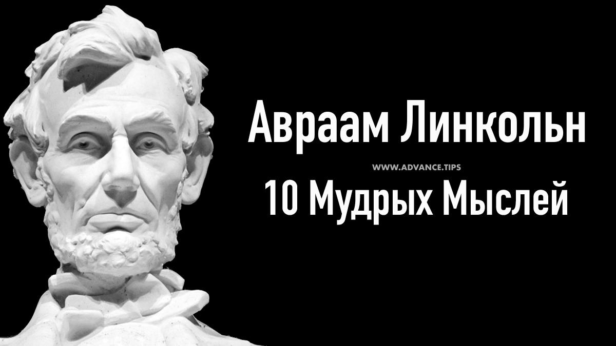 Авраам Линкольн - 10 Мудрых Мыслей...