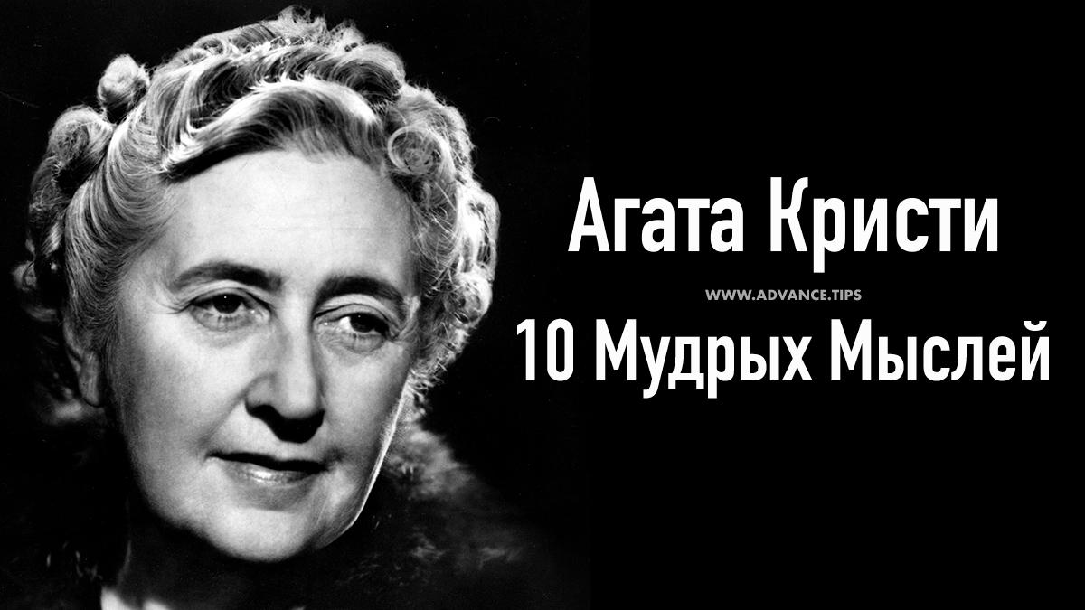 Агата Кристи - 10 Мудрых Мыслей...