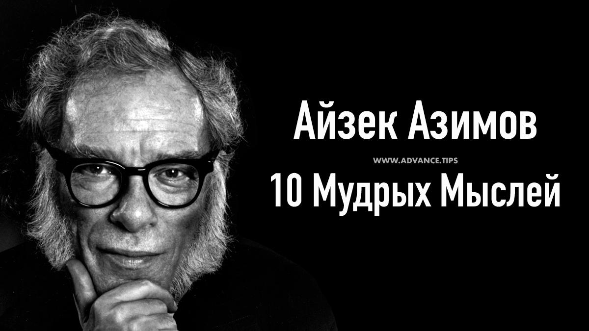 Айзек Азимов - 10 Мудрых Мыслей...