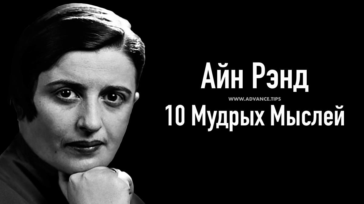 Айн Рэнд - 10 Мудрых Мыслей...