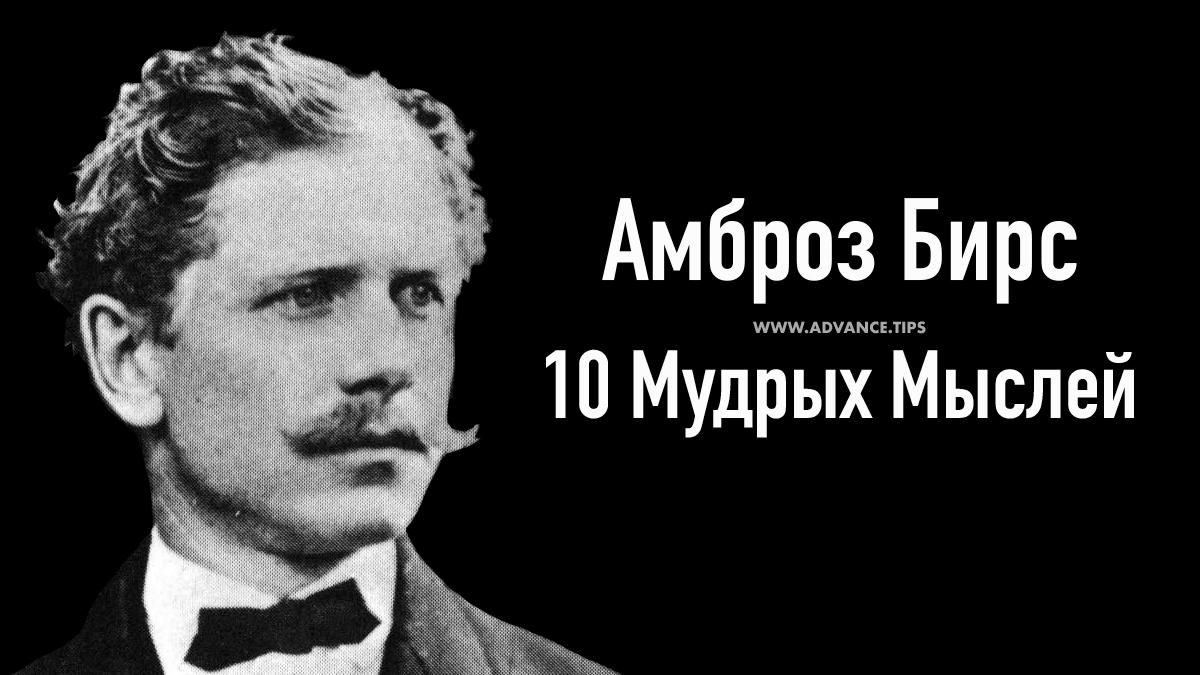 Амброз Бирс - 10 Мудрых Мыслей...