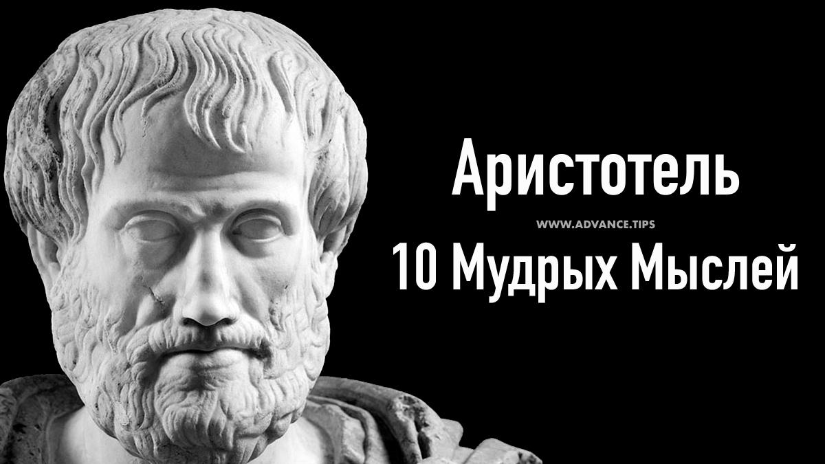 Аристотель - 10 Мудрых Мыслей...