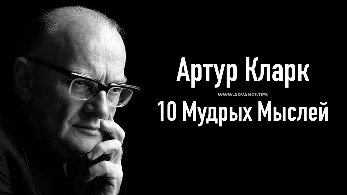 Артур Кларк - 10 Мудрых Мыслей...