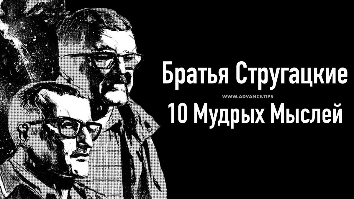 Братья Стругацкие - 10 Мудрых Мыслей...