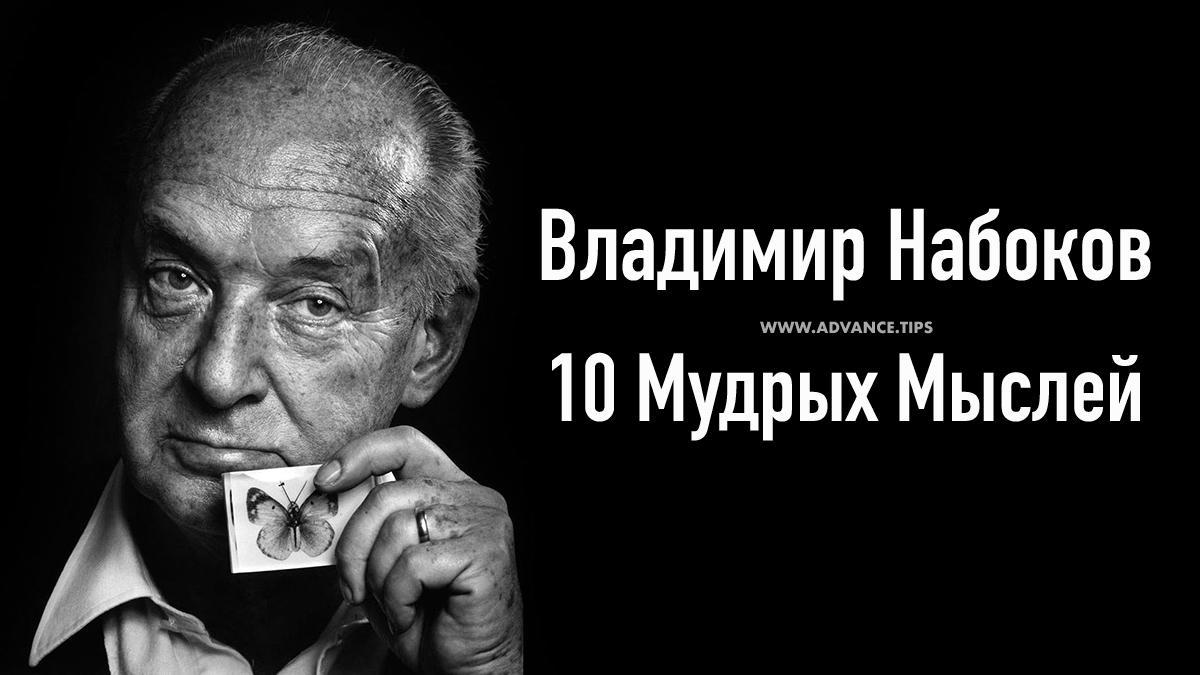 Владимир Набоков - 10 Мудрых Мыслей...