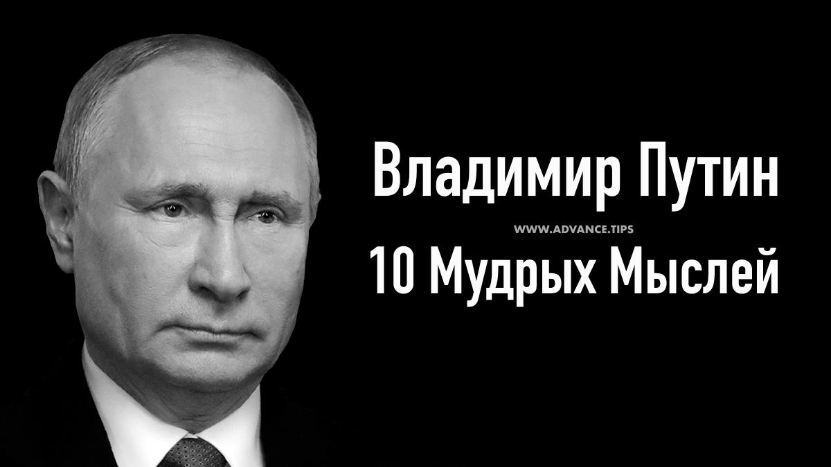 Владимир Путин - 10 Мудрых Мыслей...