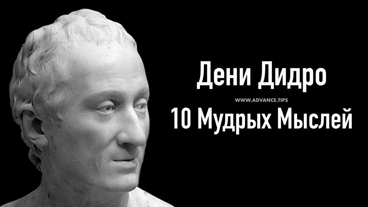 Дени Дидро - 10 Мудрых Мыслей...