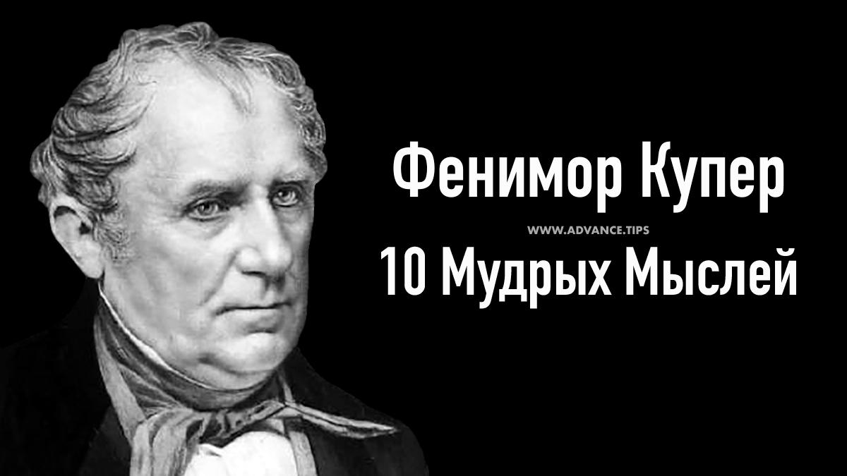 Джеймс Фенимор Купер - 10 Мудрых Мыслей...