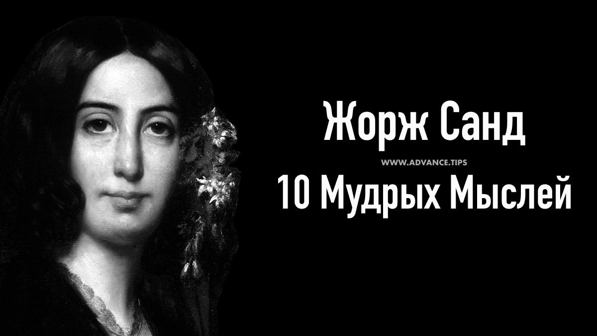 Жорж Санд - 10 Мудрых Мыслей...