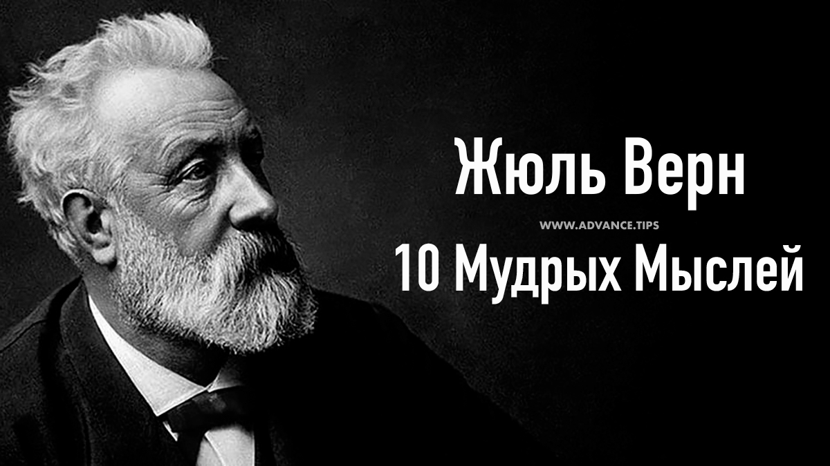 Жюль Верн - 10 Мудрых Мыслей...