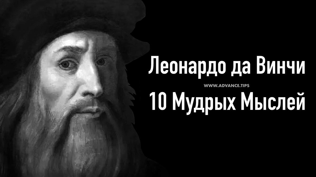 Леонардо да Винчи - 10 Мудрых Мыслей...