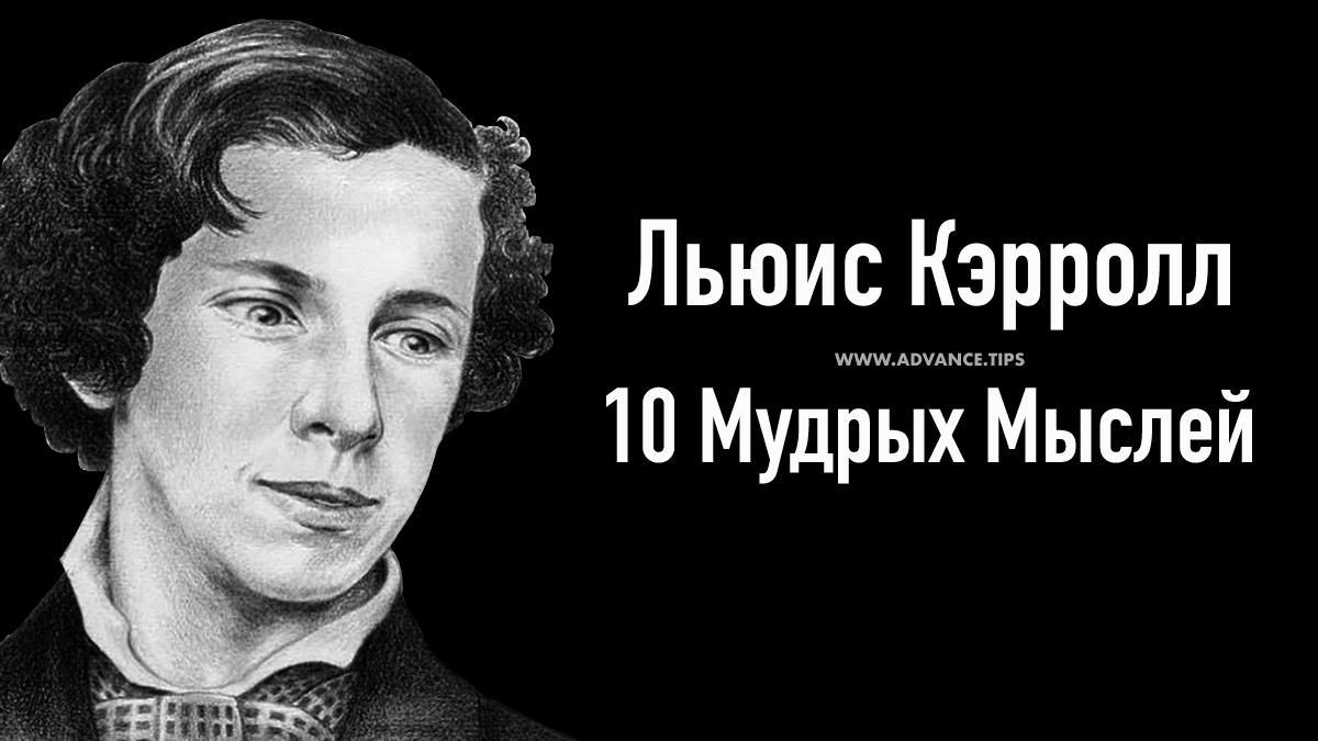Льюис Кэрролл - 10 Мудрых Мыслей...